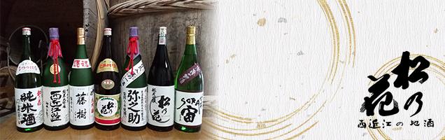 川島酒造株式会社
