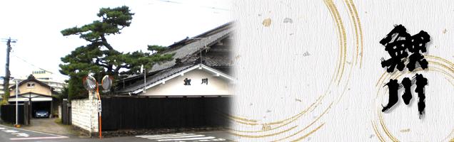 鯉川酒造株式会社